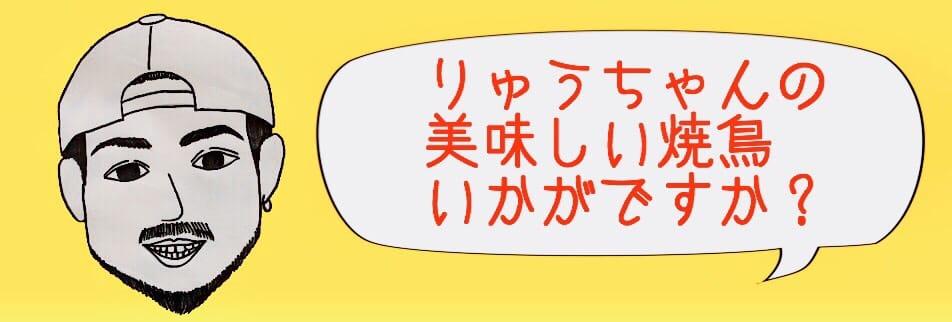 長崎県移動販売の焼鳥りゅうちゃん